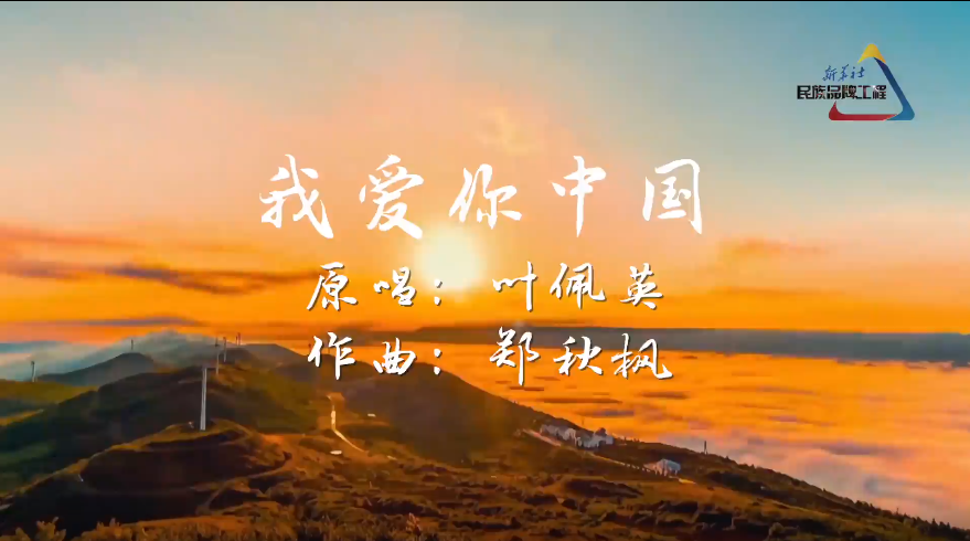 【MV】我爱你中国