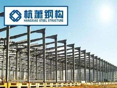 杭萧钢构:三季度业绩稳健增长 万郡绿建逐步发力