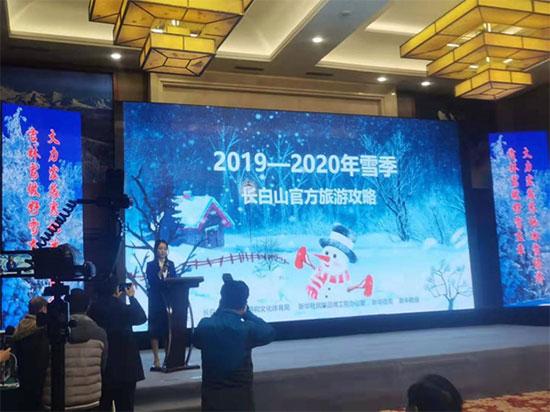 《2019-2020年雪季长白山官方旅游攻略》新鲜出炉