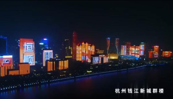 """""""百年传承,匠心酿造""""——江苏恒顺醋业亮相""""品牌之光耀未来""""跨年夜灯光秀"""