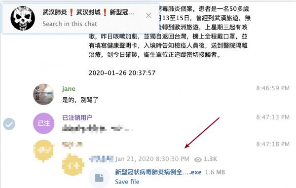 奇安信发布黑客利用新冠肺炎疫情开展网络攻击案例