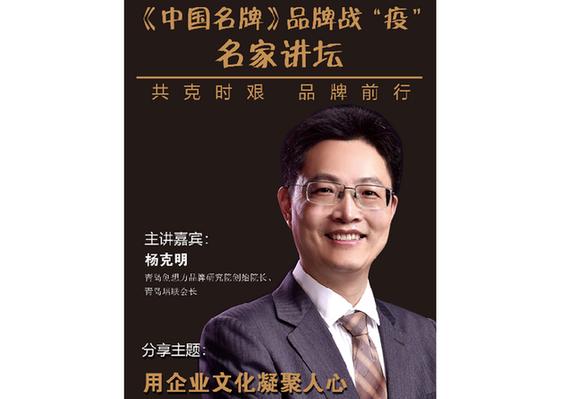 """【品牌战""""疫""""名家讲坛】杨克明:用企业文化凝聚人心"""