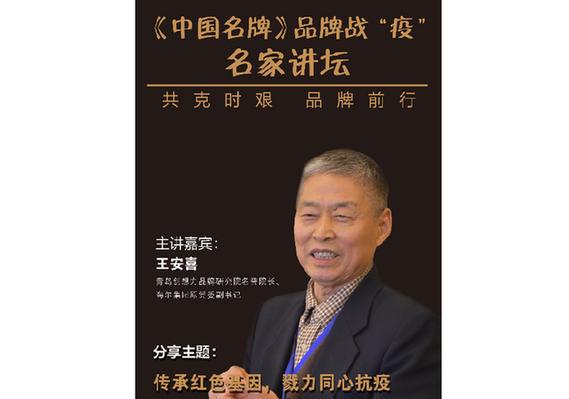 """【品牌战""""疫""""名家讲坛】王安喜:传承红色基因 戮力同心战""""疫"""""""