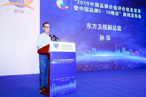 孙华:媒体应讲好中国品牌走向世界舞台的故事