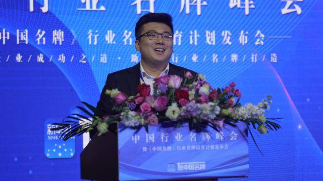 #首届中国行业名牌峰会暨《中国名牌》行业名牌培育计划发布会#周守业:人工智能品牌要立足于服务社会