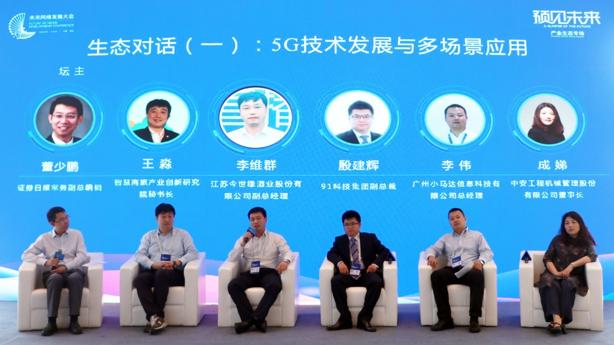 中国白酒可以这么酿 第三届未来网络发展大会分享今世缘智能化酿酒创新实践