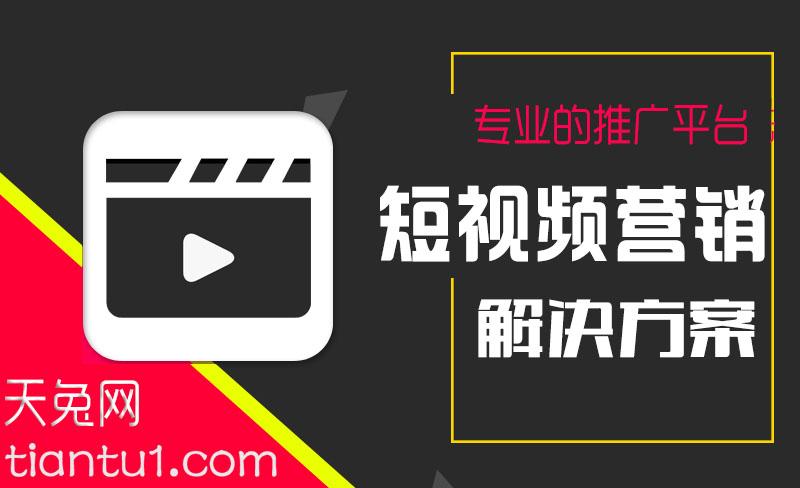 如何打造端视频营销的硬核?
