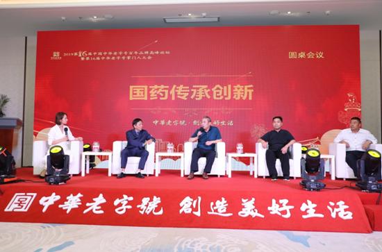 第十六届龙8中华老字号百年品牌高峰论坛在杭州隆重举行