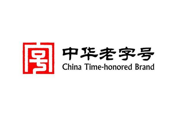 非物质文化遗产和中华老字号将亮相进博会