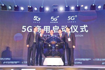中国5G正式商用 概念股应声走高