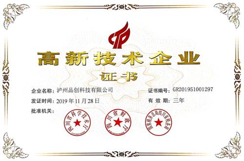泸州老窖下属全资子公司喜获高新技术企业荣誉