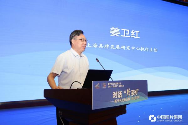 上海品牌发展研究中心执行主任姜卫红:新华社民族品牌工程彰显国家媒体担当