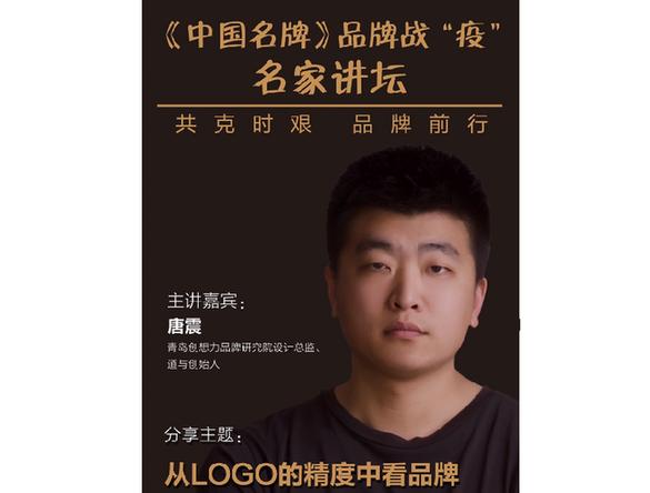 """【品牌战""""疫""""名家讲坛】唐震:从LOGO的精度中看品牌"""