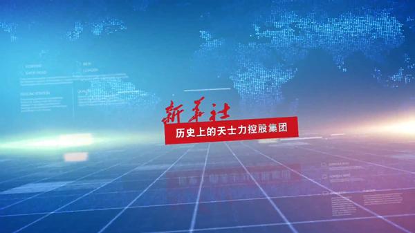 新华社历史上的天士力控股集团