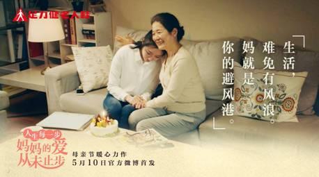 《妈妈的爱,从未止步》呼吁年轻人通过实际行动表达对母爱的感激之情