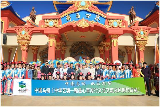 视野启迪灵感 中国马镇邀艺术家至当地采风创作