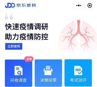 """【品牌战""""疫""""】京东数科上线多款疫情防控产品"""