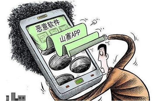 """电商App""""李鬼""""横行 窃取信息威胁消费者财产安全"""