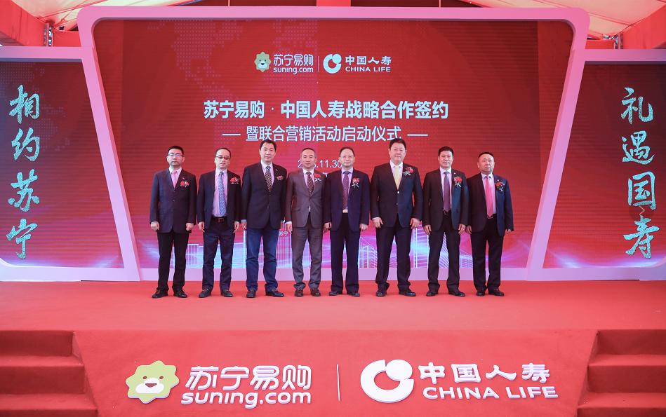 中国人寿与苏宁易购实现跨界合作