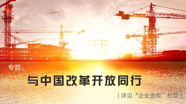与中国改革开放同行