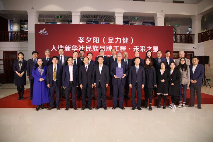 北京孝夕阳入选新华社民族品牌工程·未来之星