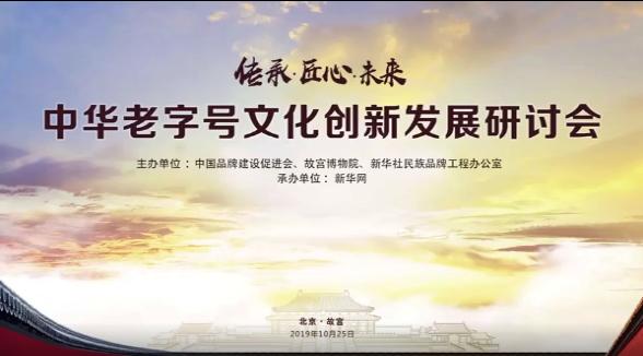 中华老字号文化创新发展研讨会:何为中华老字号的宝贵财富