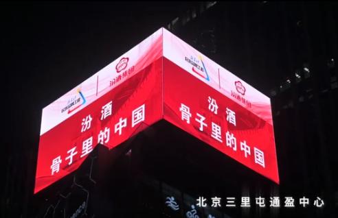 """""""以中国酒魂铸就民族之魂""""——汾酒亮相""""品牌之光耀未来""""跨年夜灯光秀"""