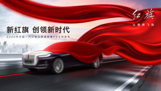 中国一汽红旗品牌盛典暨H9全球首秀