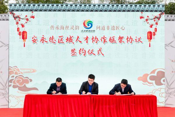 福建安溪:人才助力茶瓷香三大产业融合擦出别样火花