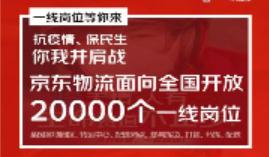 抗疫情 稳就业 京东集团、达达集团将联合招募超35000个正式及临时员工