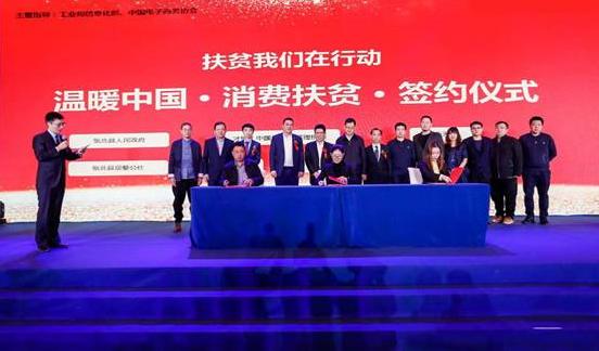 淘宝1212人民的宝贝总决选之社交电商精准扶贫行动在北京启动