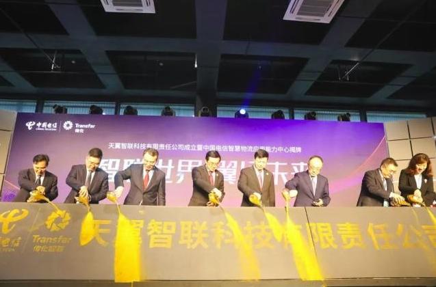 中国电信牵手传化集团进军智慧物流 天翼智联挂牌