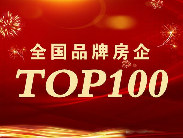 《2019年1-6月全国品牌房企销售业绩TOP100》榜单发布