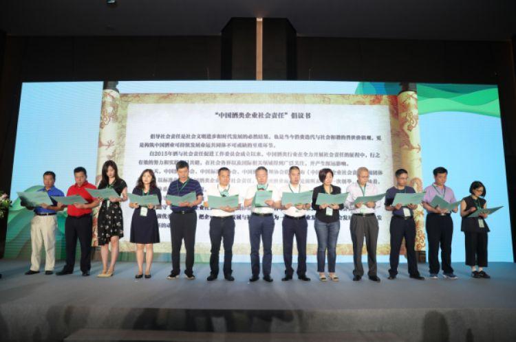 《中国酒类企业责任指南》团体标准在成都发布