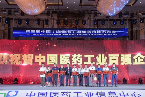 济民可信集团蝉联中国医药工业百强榜前十