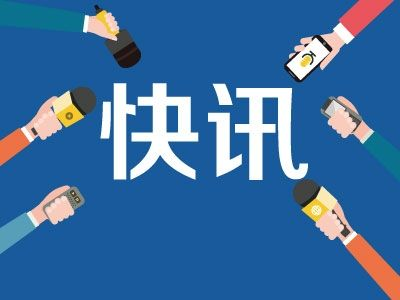第七届龙8企业五星品牌论坛暨龙8行业品牌大会将于明年3月在京举办