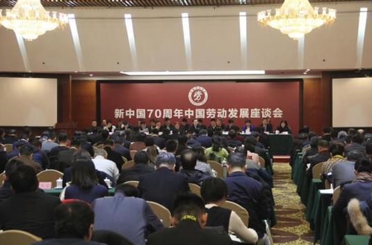 新中国70周年中国劳动发展座谈会在京召开