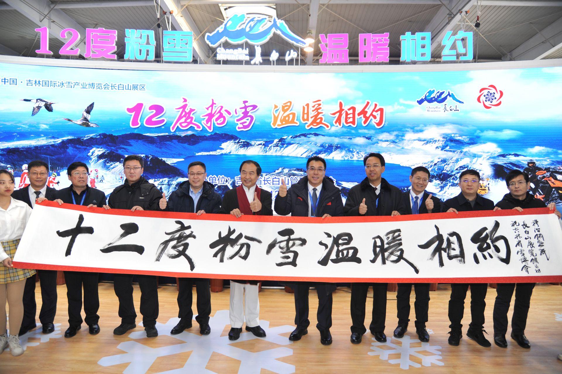 十二度粉雪 温暖相约——第四届中国·吉林国际冰雪产业博览会长白山展位成亮点