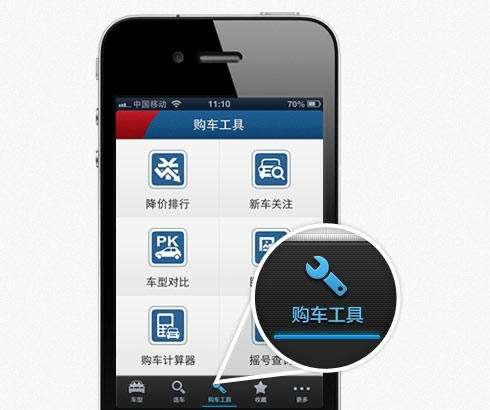 易车App新版上线 功能升级强化互动