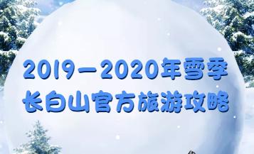 2019-2020年雪季长白山官方旅游攻略