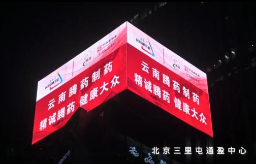 """""""一身正气升腾,医者药心至诚""""——云南腾药亮相""""品牌之光耀未来""""跨年夜灯光秀"""