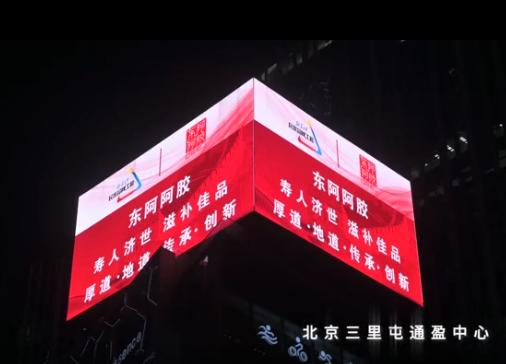 """""""寿人济世,滋补上品""""——东阿阿胶亮相""""品牌之光耀未来""""跨年夜灯光秀"""
