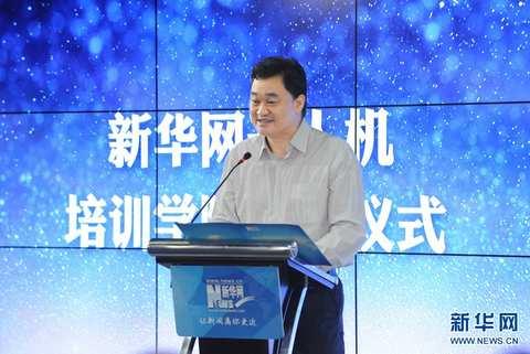 新华网无人机培训学院揭牌仪式在京举行