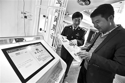 营业执照自助终端落户北京海淀创业中心