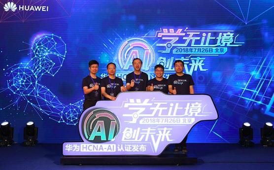 华为推出人工智能工程师认证