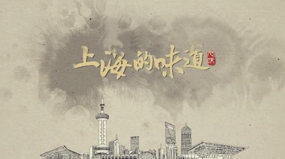 中盐上海携手《上海的味道》受赞誉