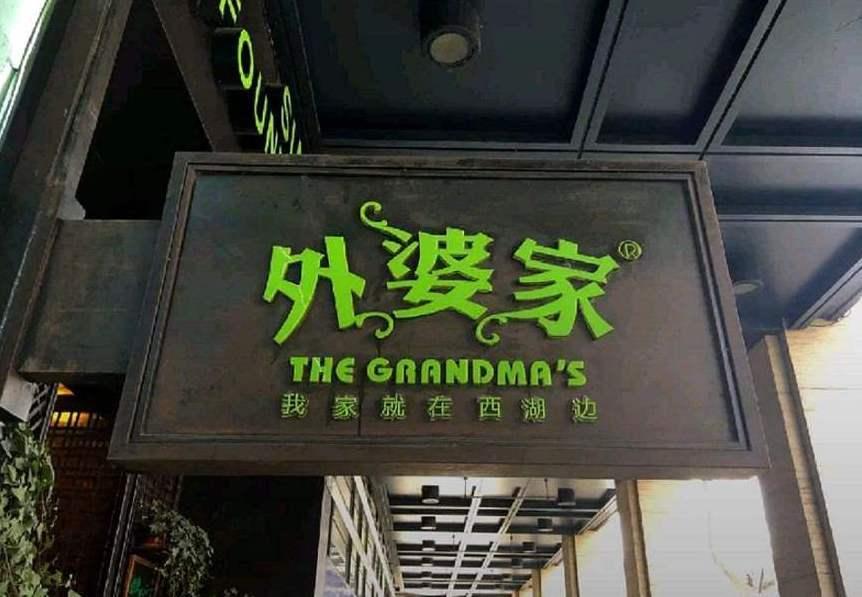 外婆家陷食品安全旋涡