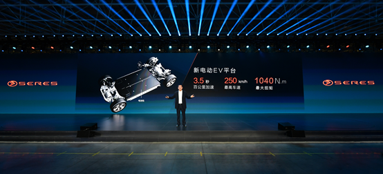 新电动 因你而来 SERES首款新电动汽车SF5全球首发