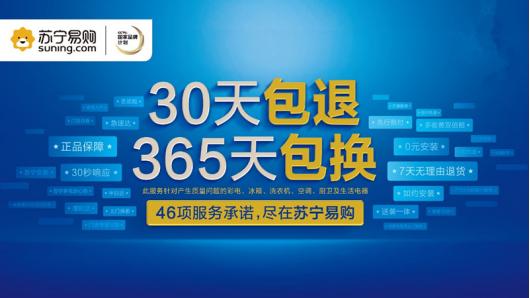 """线上线下全场景联动:苏宁联合100个头部品牌参与""""双品网购节"""""""