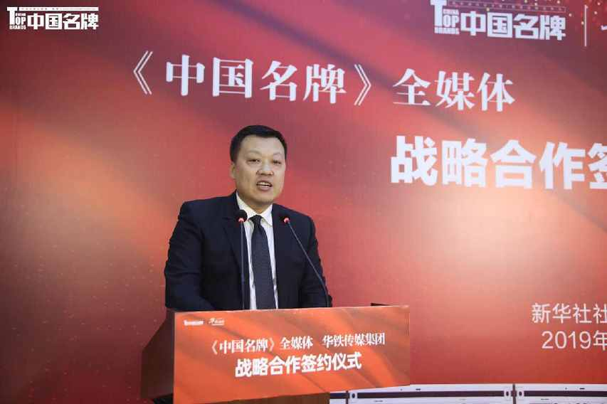 《中国名牌》全媒体与华铁传媒集团启动战略合作